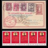 289. Lezárult gyorsárverés - Külföldi filatélia és postatörténet