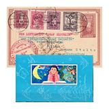 291. Gelaufene Fernauktion - Philatelie und Postgeschichte Ausland