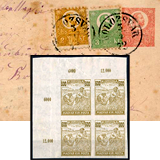 29. Major auction sale of the unsold lots - Hungarian philately and postal history