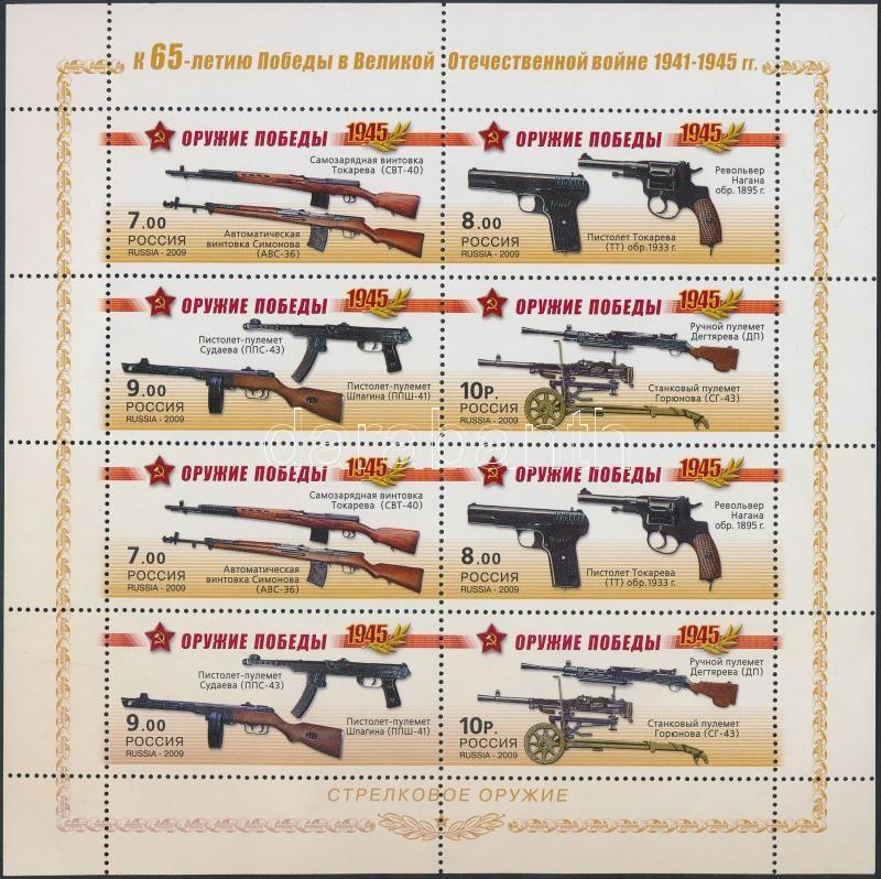 Weapons minisheet, Fegyverek kisív