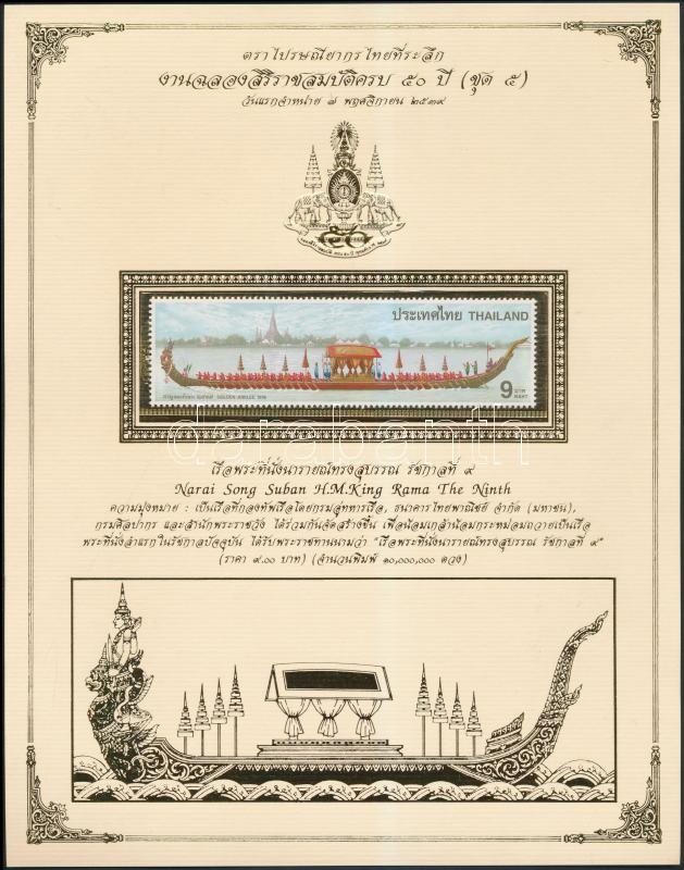 Royal barges memorial sheet, Királyi bárkák emléklap