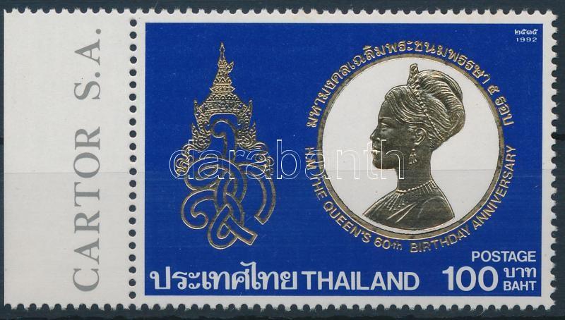 Sirikit királynő 60 éves ívszéli, Queen Sirikit margin stamp