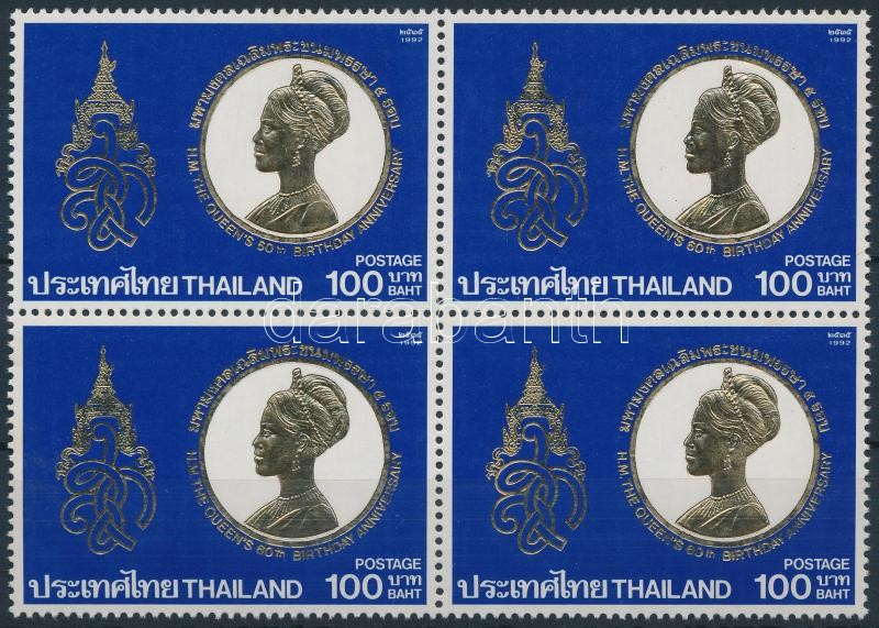 Queen Sirikit block of 4, Sirikit királynő 60 éves négyestömb