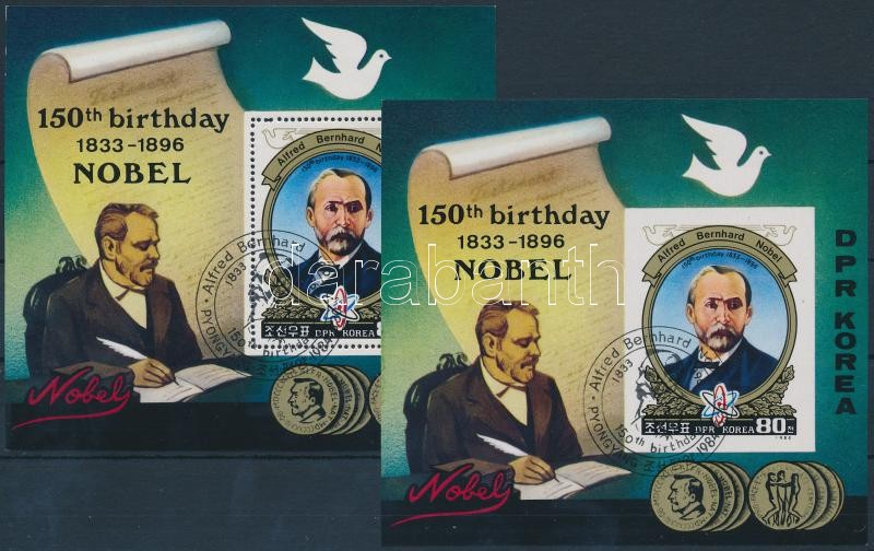 Albert Nobel's 150th anniversary perforated and imperforated block, Albert Nobel születésének 150. évfordulója fogazott és vágott blokk