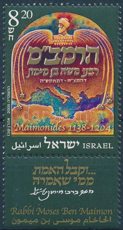 Maimonides's death stamp with tab, Maimonidész halála tabos bélyeg