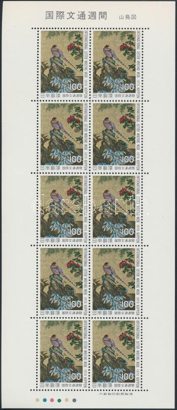 International stamp weeks minisheet, Nemzetközi bélyeghét kisív