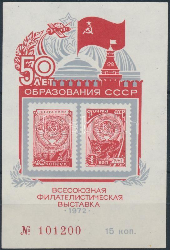 Stamp Exhibition memorial sheet, Összövetségi bélyegkiállítás emlékív
