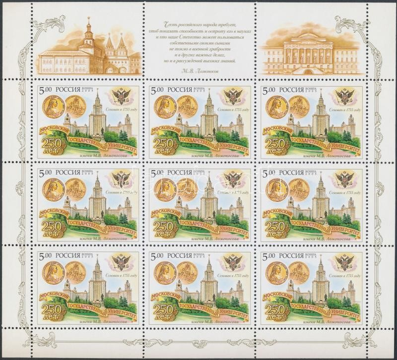 250 éves a Lomonossow Egyetem Moszkvában kisív, 250th anniversary of  Lomonosov University in Moscow mini sheet