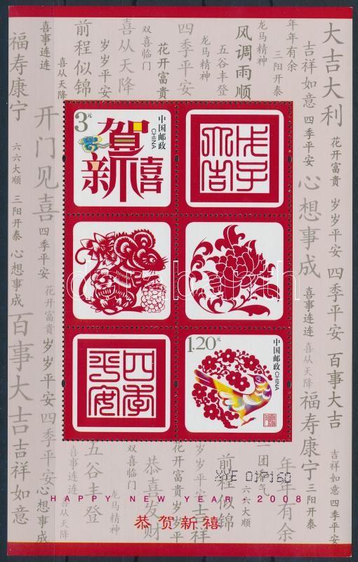 New Year Greeting Stamp block, Újévi üdvözlőbélyeg blokk