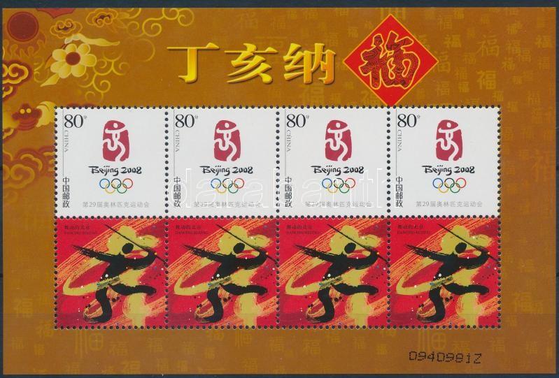 Private Edition: Summer Olympics 2008 Beijing block, Magán kiadás: Nyári olimpia 2008, Peking  blokk formában
