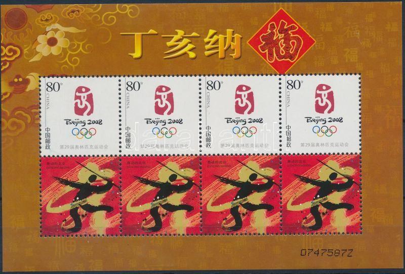Private Issue: Summer Olympics 2008, Beijing blockform, Magán kiadás: Nyári olimpia 2008, Peking blokk formában