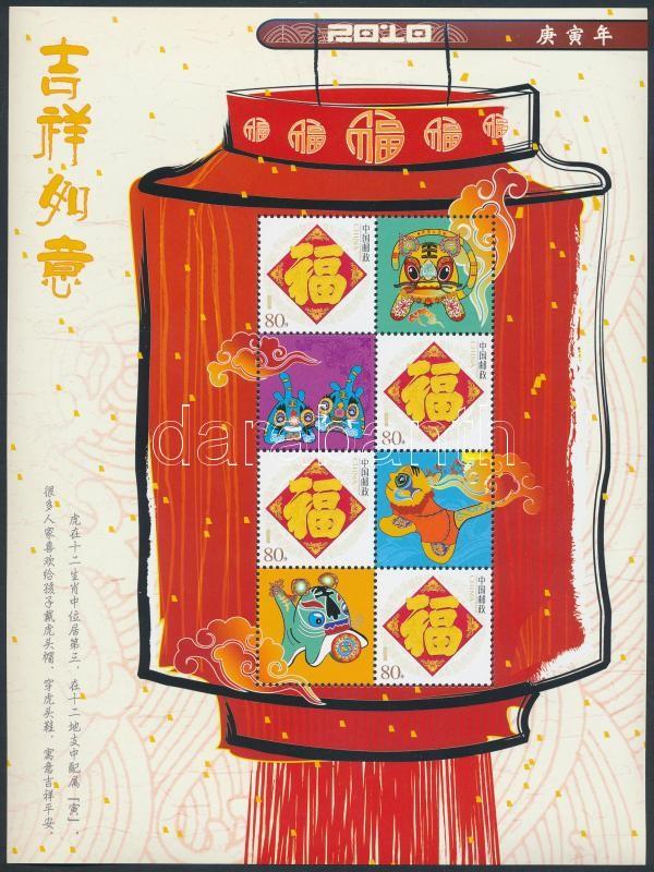 Private Issue: Chinese New Year: Year of the Tiger personalized stamp block form, Magán kiadás: Kínai újév: Tigris éve 2005-ös megszemélyesített bélyeg blokk formában