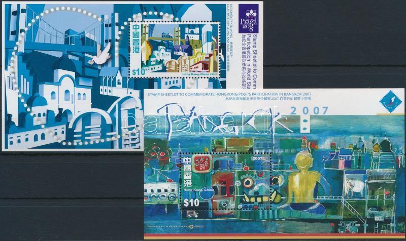 2007-2008 Stamp Exhibition 2 diff blocks, 2007-2008 Bélyegkiállítás motívum 2 klf blokk