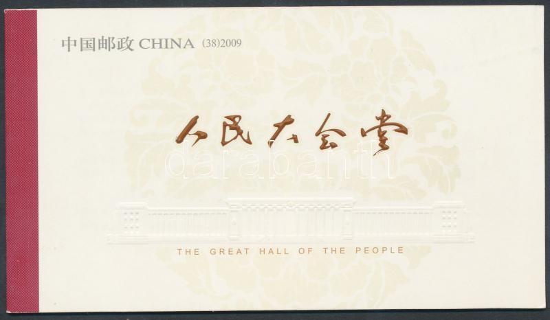 Beijing's Great Halls stamp booklet, Pekingi Nagy termek bélyegfüzet