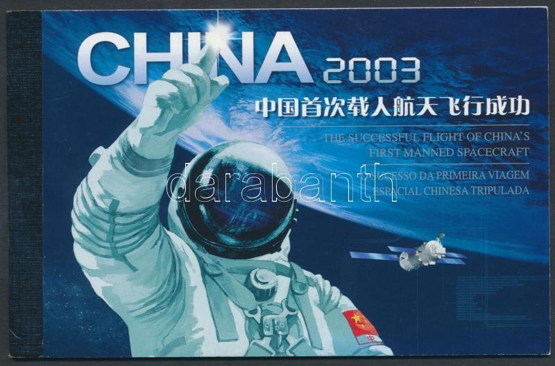 First Chinese in space stampbooklet, Első kínai az űrben bélyegfüzet