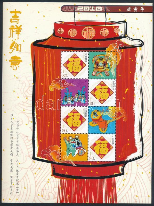 Private Issue Chinese New Year: Year of the Tiger 2005 personalized stamp block form, Magán kiadás: Kínai újév: Tigris éve 2005-ös megszemélyesített bélyeg blokk formában