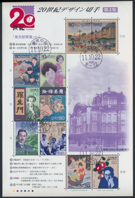 20. század (III.) kisív, 20th century (III). mini sheet