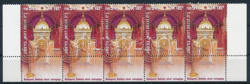 Dohany Street Synagogue corner stripe of 5 with tab, Dohány utcai zsinagóga tabos ívsarki ötöscsík