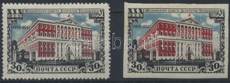 Moszkva város tanácsa vágott + fogazott érték (kis képméret), Moscow city council perf + imperf stamps