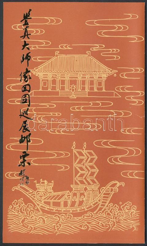 Jian Zhen monument on memorial sheet, Jian Zhen emlékmű emléklap