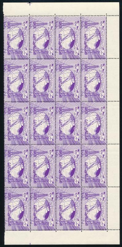 Arab telegraph and telephone union block of 20, Arab távíró és telefon unió 20-as tömb