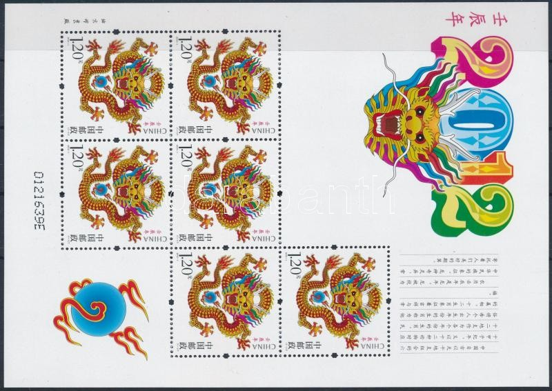 Kínai újév, a sárkány éve kisív, Chinese New Year, Year of the Dragon mini sheet