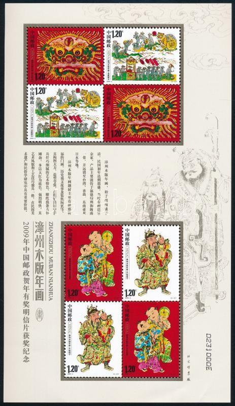 New Year pictures mini sheet, Újévi képek kisív