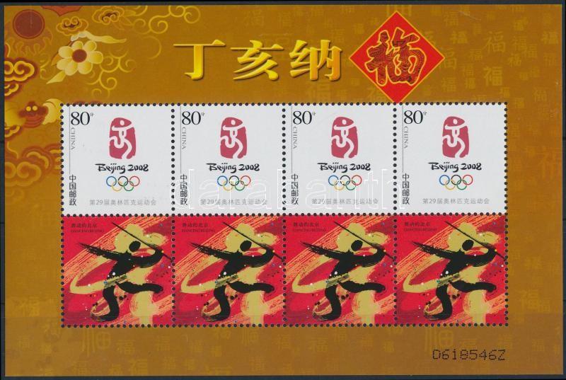 Beijing Olympics mini sheet, Pekingi olimpia kisív