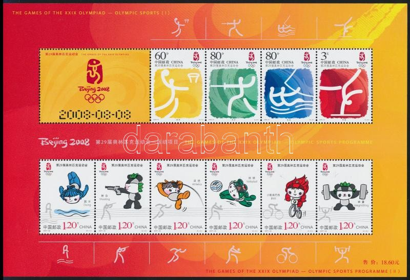 2006-2007 Summer Olympics, Beijing mini sheet, 2006-2007 Nyári Olimpia; Peking kisív