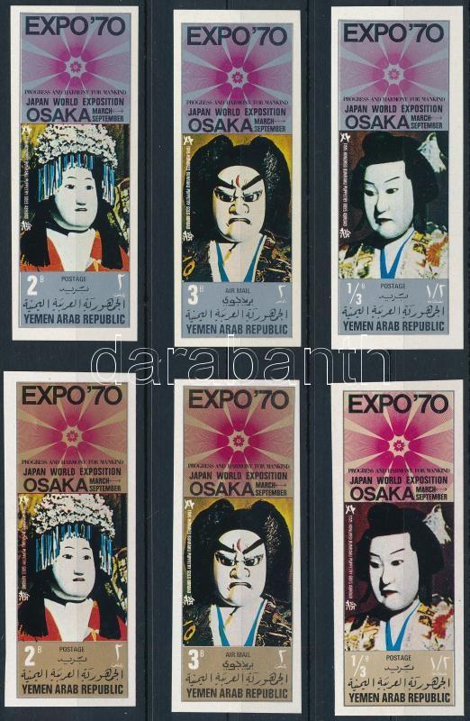 Stamp Exhibition imperforated set, Bélyegkiállítás vágott sor