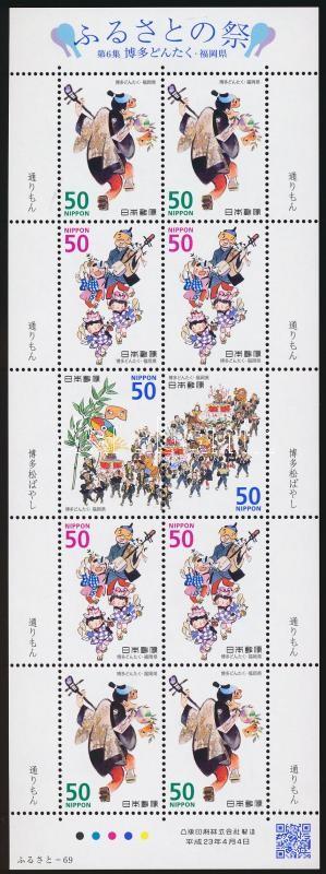Hakata Festival minisheet, Hakata fesztivál kisív