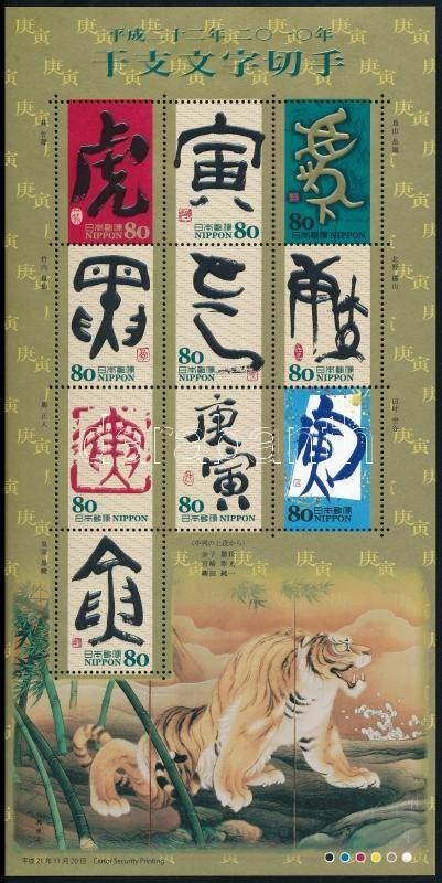 Greeting stamp: Calligraphy minisheet, Üdvözlőbélyeg: Kalligráfia kisív
