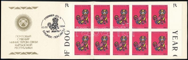 Year of the Dog stamp-booklet with first day cancellation (not on the stamp), A Kutya éve bélyegfüzet bélyegeket nem érintő elsőnapi bélyegzéssel