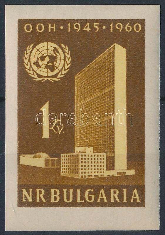 15th anniversary of the UN imperforated stamp, 15 éves az ENSZ vágott bélyeg