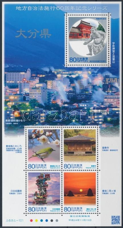 Oita Prefecture block, 60 éves Oita Prefektúra blokk