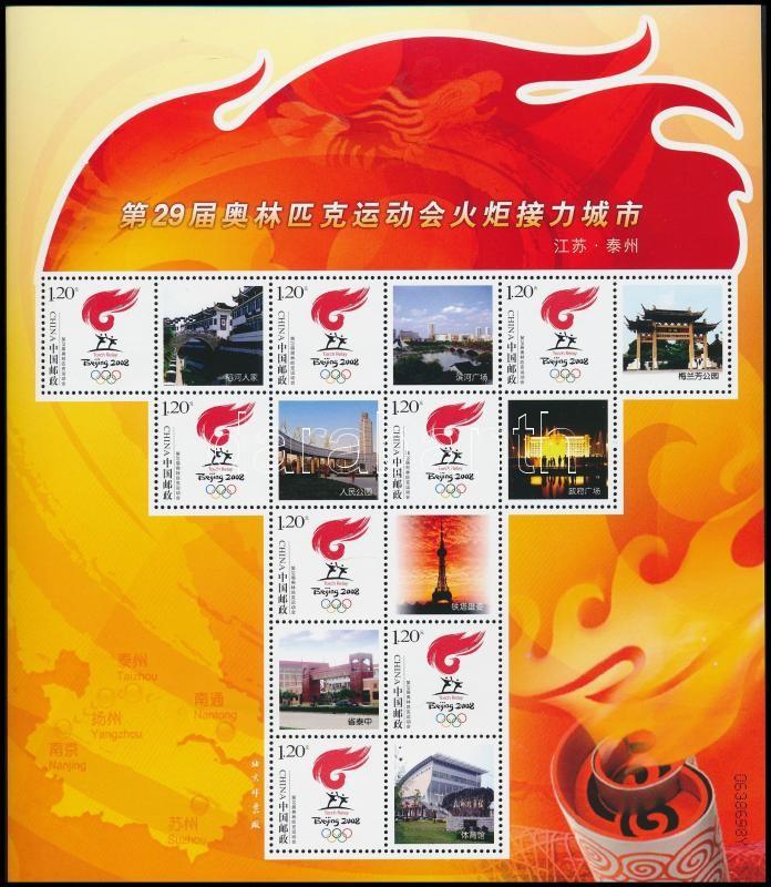 Beijing Olympics personalized sheet, Pekingi olimpia megszemélyesített ív