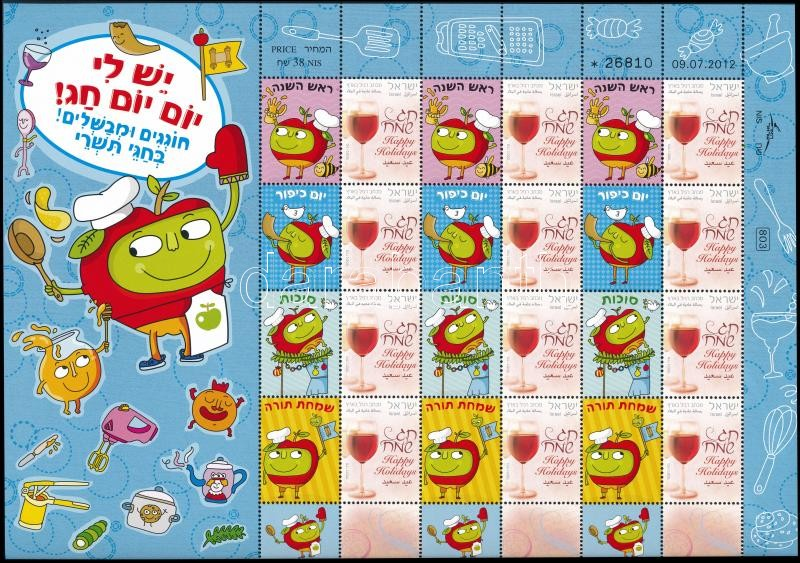 Holidays 38 NIS face value minisheet, Ünnepek 38 NIS névértékű kisív