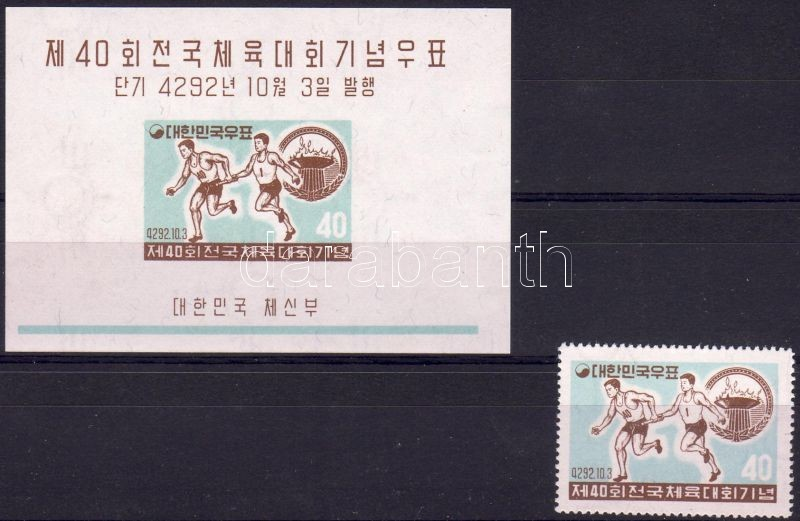 National sportgames stamp + imperforated block, Nemzeti sportbajnokságok bélyeg + vágott blokk, Nationale Sportspiele Marke + ungezähnter Block