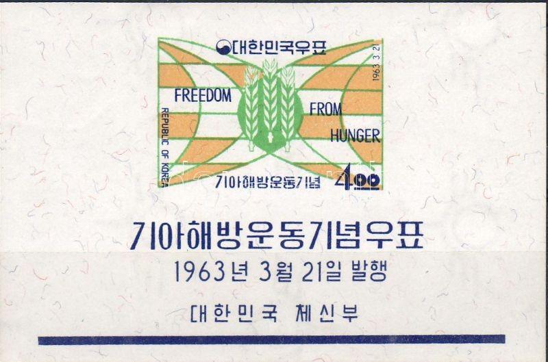 Freedom from hunger imperforated block, Az éhség ellen vágott blokk, Gegen den Hunger ungezähnter Block