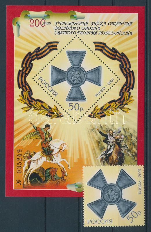 Szent György ezüst kereszt bélyeg + blokk 200 Jahre Silbernes Georgskreuz Marke + Block Silver Cross of St. George stamp + block