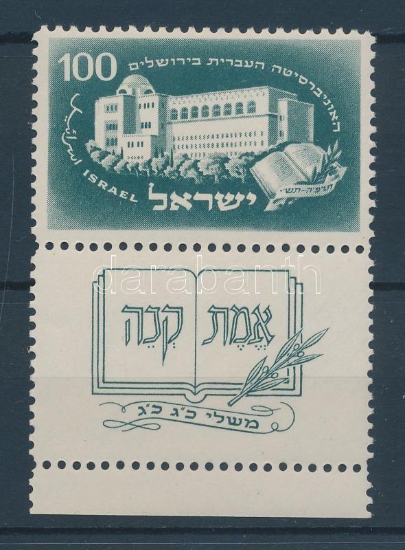 Hebrew university in Jerusalem stamp with tab Hebräische Universität in Jerusalem Marke mit Tab Jeruzsálemi héber egyetem tabos bélyeg