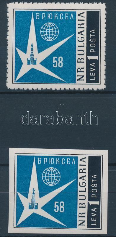 Stamp Exhibition, Brüssel imperforated and perforated stamp Világkiállítás, Brüsszel fogazott és vágott bélyeg