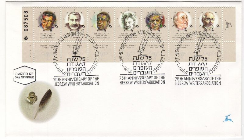 Hebrew authors set on FDC Héber irók a teljes sor 2db FDC-n