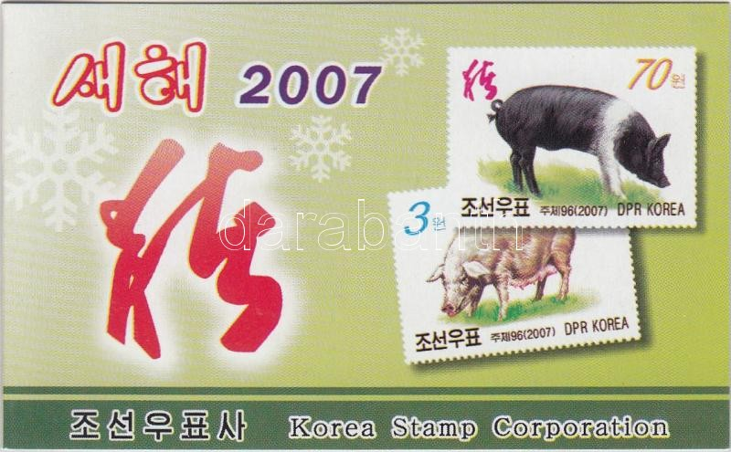 A disznó éve bélyegfüzet, Year of the Pig stamp-booklet