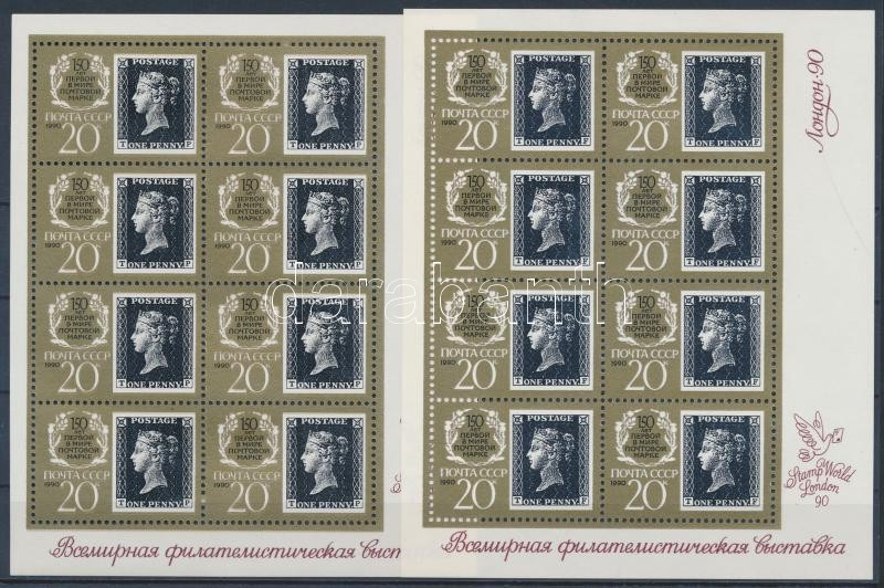 150th anniversary of stamp minisheet, 150 éves a bélyeg kisív