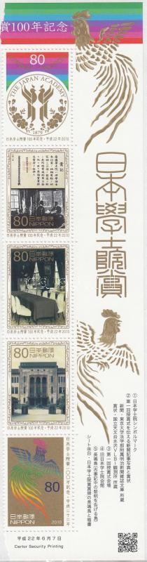 100 éves a Japán Tudományos Akadémia ötöscsík, Centenary of Japanese Academy of Sciences stripe of 5