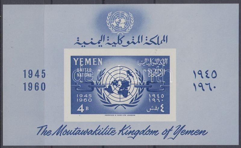 15th anniversary of UNO imperforated block, 15 éves az ENSZ vágott blokk