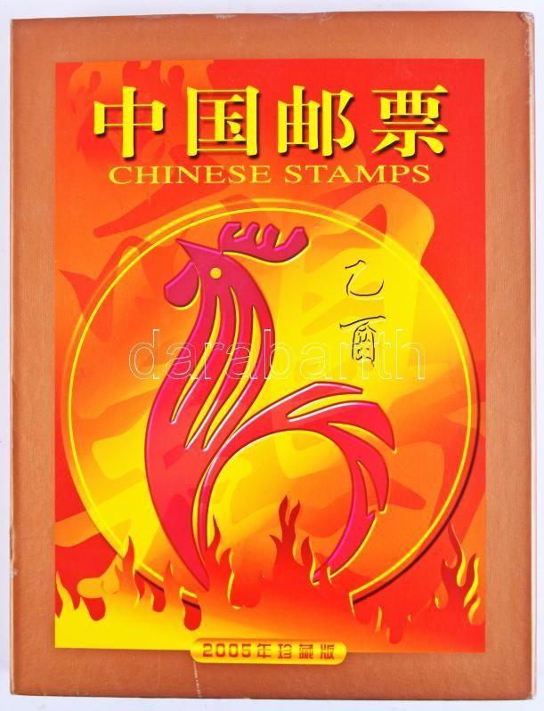 Album of Chinese Stamps 2005, Bélyeg évkönyv kínai-angol nyelvű, díszdobozban