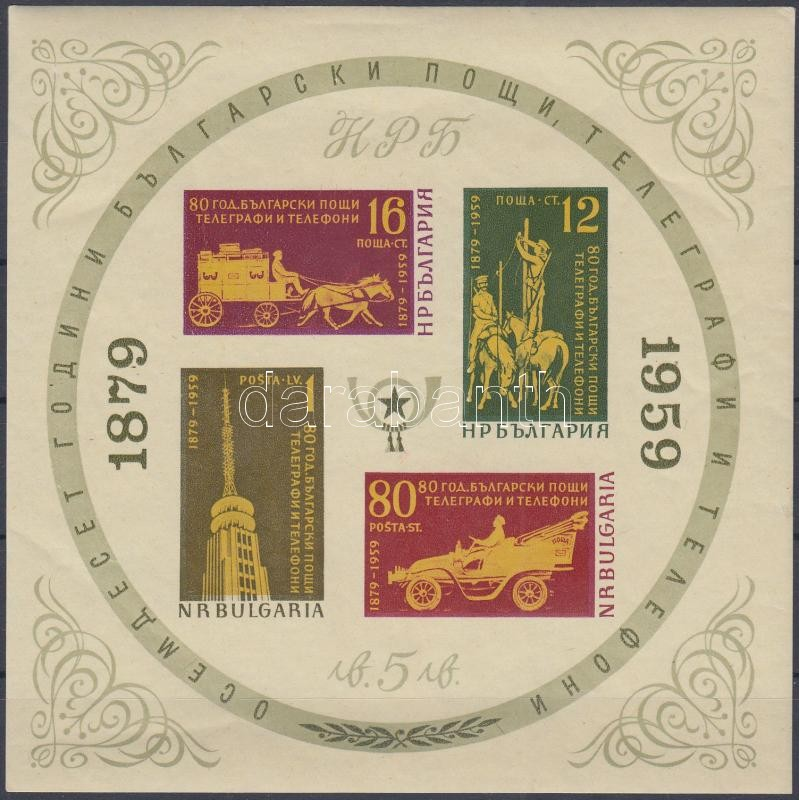 80th anniversary of Bulgarian postal and telegraph imperforated block, 80 éves a bolgár posta és távírás vágott blokk