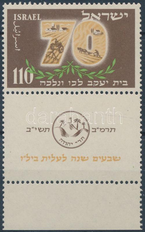 70th anniversary of foundation of the Zionist Bilu-association of agricultural cooperation stamp with tab, 70 éve alapították a cionista BILU-egyesületet a mezőgazdasági együttműködésért tabos bélyeg